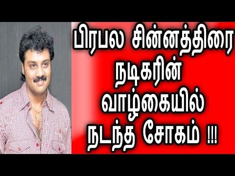 பிரபல சீரியல் நடிகருக்கு ஏற்பட்ட சோகம் Tamil Cinema News Latest News Serial News