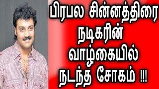 பிரபல சீரியல் நடிகருக்கு ஏற்பட்ட சோகம் |Tamil Cinema News|Latest News|Serial News