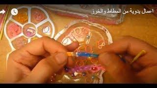 اعمال يدوية من المطاط والخرز لصنع اسوارة وطوق Rainbow Loom