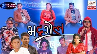 Bhadragol, Episode-175, 7-September-2018, By Media Hub Official Channel