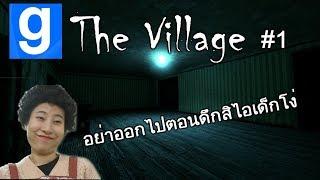 Garry's mod : [Horror] The Village: Part 1 - อย่าไปนอกบ้านตอนดึกนะลูก