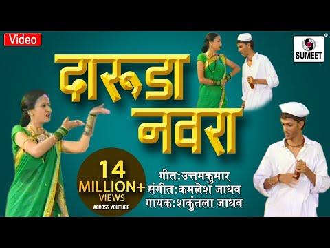 Xxx Mp4 Daruda Navra Asun Nasun Kay Fayda Marathi Lokgeet Video Song Sumeet Music 3gp Sex