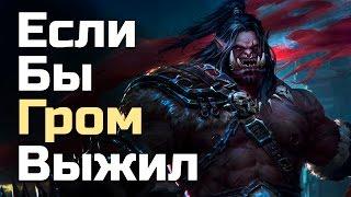 Если бы Громмаш выжил | World of Warcraft Theory. EP II