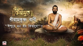 How to gain love and devotion for God | Sri Ramkrishna Paramhans Stories Video