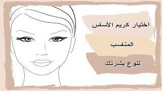 كريمات الأساس المناسبة لكل نوع من أنواع البشرة - best foundations for each skin type