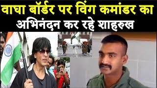 #wagahborderlive  पर विंग कमांडर का 'अभिनंदन' कर रहे शाहरुख के गाने देख गर्व से चौड़ा हो जाएगा सीना