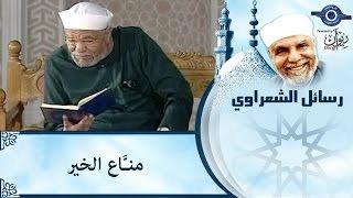 الشيخ الشعراوي | مناع الخير