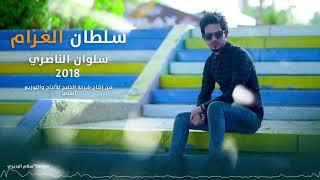 سلطان الغرام I سلوان الناصري Offical Audio