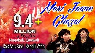 Meri Jane Ghazal | A Beautiful Qawwali Muqabla | Muqabla Lachkaye Kamariya | Sonic Islamic