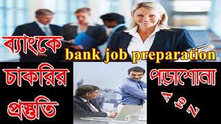 ব্যাংকে চাকরির প্রস্তুতি প্রিলি  টু ভাইবা A to Z / Bank Job Preparation A to Z