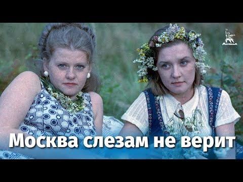 Xxx Mp4 Москва слезам не верит 1 серия 3gp Sex