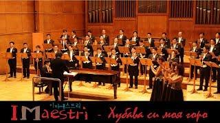 I Maestri (마에스트리) Korean choir - Hubava si moia goro ft. Bella Voce