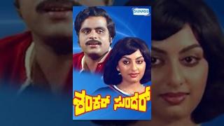 Shankar Sundar   Kannada Full Movie   Kannada Movies Full   Ambareesh Movies    Dwarakish
