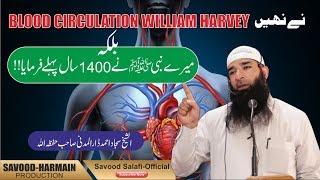 14 june 2019 Jummah Blood Circulation Willam Harvey & islam Sajad Dar almadni savood harmain prod.