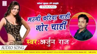 मउगी करिया ना गोर चाही -maugi gorki chahi -arjun raj bhojpuri songs 2017