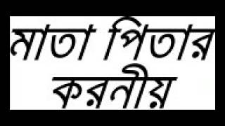 BANGLA WAZ Ma Babar koroneo By Sheikh Motiur Rahman Madani
