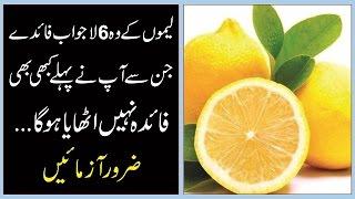 Benefits Of Lemon Urdu Hindi   لیموں کے 6 لاجواب فائدے   नींबू का लाभ