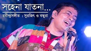 Sohena Jatona (RabindraSangeet) | Mon Music | Surojit Chatterjee | Surojit O Bondhura