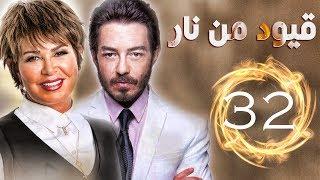 مسلسل قيود من نار   الحلقة 32   بطولة نجوي إبراهيم