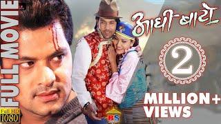New Nepali Full Movie-2016/2073 | Aadhi Baato || Full Movie || Full HD