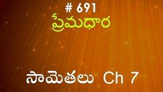సామెతలు - 7 (#0691) Proverbs Telugu Bible Study Message RRK