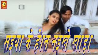 सईया के होत नइखे खङा # Bhauji Ab Kaa Kari ॥   Manoj Muskan New Hot Bhojpuri Song   Hottest Song 2016