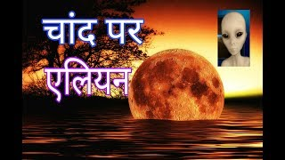 Secret docomementory of moon in hindi/NASA top raw pictures about moon/In hindi