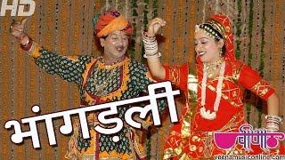 Rajasthani Folk Songs 2017 | Bhangadli Full HD | New Marwadi Song