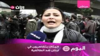 المئات يتظاهرون في لبنان ضد الطائفية