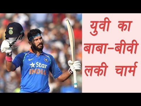 Yuvraj Singh reveals his lucky charm after hitting 150 | वनइंडिया हिन्दी