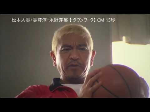 Xxx Mp4 志尊淳・松本人志【タウンワーク】CM 15秒 リクルート 永野芽郁 Hitoshi Matsumoto Shison Jun Mei Nagano TOWNWORK Recruit 3gp Sex