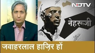 Prime Time With Ravish Kumar, March 15, 2019 | Nehru To Bear Blame For All Of India