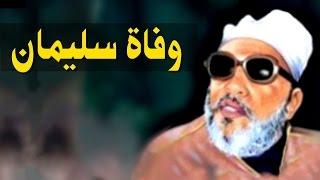 اعظم خطب الشيخ كشك - اللحظات الرهيبة لوفاة النبي سليمان