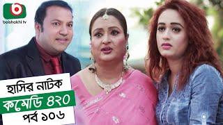 Dom Fatano Hashir Natok | Comedy 420 EP - 106 | Mir Sabbir, Ahona, Siddik, Chitrolekha Guho, Alvi