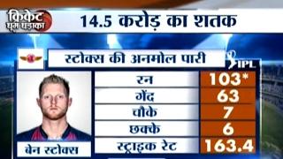 IPL 2017: Ben Stokes scripts Pune win with century against Gujarat Lions