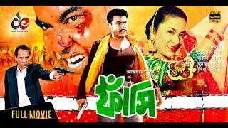 Fashi | Bangla Movie 2018 | Manna | Aruna Biswas | Humayun Faridi | Boby | Hit Bangla Cinema