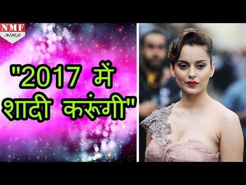 Xxx Mp4 शादी पर Kangana Ranaut का बड़ा खुलासा 2017 में करेंगी शादी 3gp Sex