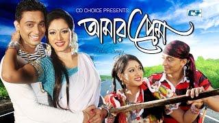 Amar Preme | Monir Khan | Doli Shayantoni | Bangla  Movie Song  | FULL HD