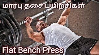 #மார்பு தசை பயிற்சிகள்-1 #Flat_Bench_Press