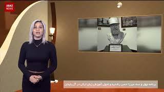 میرزا حسن رشدیه و تحول آموزش زبان تورکی در آزربایجان - اینک آزربایجان برنامه چهل و سوم