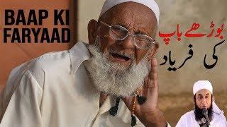Aik Baap ki Faryad   Maulana Tariq Jameel Bayan