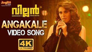 Angakale Full Video Song | Mohanlal | Manju Warrier | Raashi | Vishal | Hansika