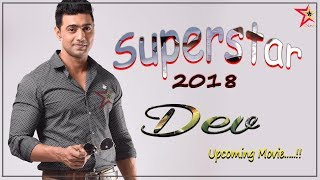 Dev (2018) । Upcoming Bengali Movie (২০১৮র মুক্তি প্রাপ্ত দেবের বাংলা ছবি গুলি) ।। Cine Star