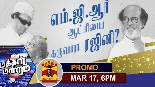 (17/03/2018) Makkal Mandram | Can Rajinikanth provide MGR Rule? | Thanthi TV