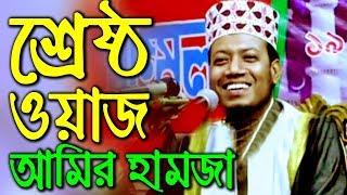 bangla waz amir hamza waz 2019 waz new *ডানা কাটা পরী* আমির হামজা চরম মজার ফানি ওয়াজ