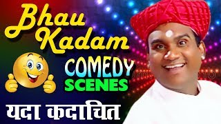 Bhau Kadam | Best Comedy Scenes Compilation | Yada Kadachit Marathi Natak