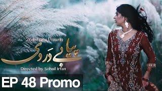 Piya Be Dardi Episode 48 Promo - Mon Thu at 9:10pm on A Plus - Best Pakistani Dramas