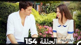 Asmeituha Fariha   اسميتها فريحة الحلقة 154