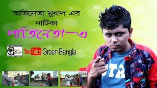 Patineta -3।Murad।Comedy Bangla।পাতিনেতা-৩।Sylheti natok।cricket/Bangla Natok