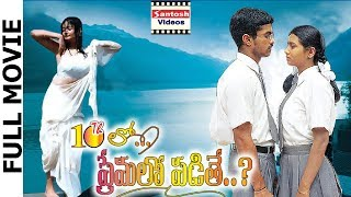10Th Lo Premalo Padthe Telugu Full Length Movie || Kiran Rathod, Harish Kumar